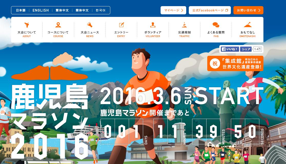 【鹿児島マラソン2016】 ランナー受付行ってきました!